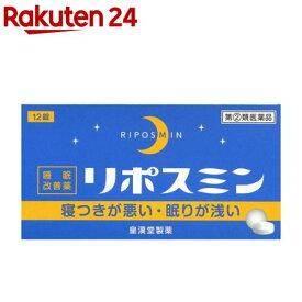 【第(2)類医薬品】リポスミン(12錠)【皇漢堂】