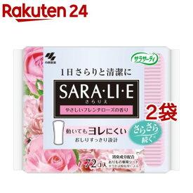 サラサーティ サラリエ やさしいフレンチローズの香り(72コ入*2コセット)【サラサーティ】