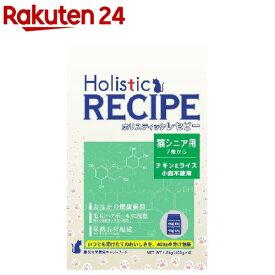 ホリスティックレセピー 猫用 シニア(1.6Kg)【ホリスティックレセピー】[キャットフード]