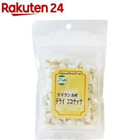 スリランカ産 ドライココナッツ(90g)