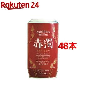 日本ビール 赤濁 あかにごり(350ml*48本セット)