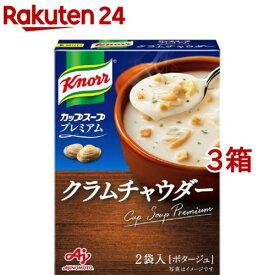 クノール カップスーププレミアム クラムチャウダー(2袋入*3コセット)【クノール】