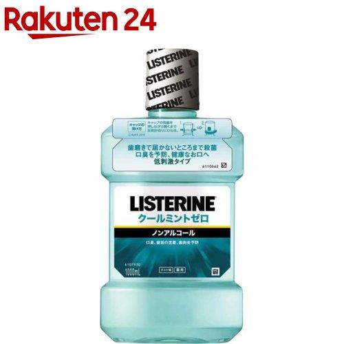薬用リステリン クールミント ゼロ 低刺激タイプ(1000mL)【LISTERINE(リステリン)】