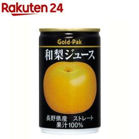 和梨ジュース ストレート(160g*20本入)【ゴールドパック】