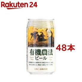 日本ビール 有機農法ビール ミレー(350ml*48本セット)