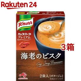 クノール カップスーププレミアム 海老のビスク(2袋入*3コセット)【クノール】