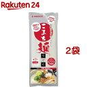 こまち麺(200g*2コセット)【波里】