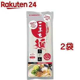 波里 こまち麺 うどん(200g*2コセット)【波里】