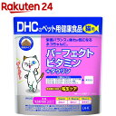 DHCのペット用健康食品 猫用 パーフェクトビタミン+タウリン(50g)【DHC ペット】