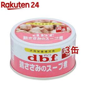 デビフ 鶏ささみのスープ煮(85g*3コセット)【デビフ(d.b.f)】[ドッグフード]