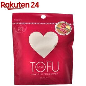 TOFU LOVE プロフェッショナル メイクアップ スポンジ(2コ入)【TOFU】