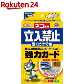 アースガーデン 猫よけ ネコ専用立入禁止 置くだけ分包(12袋入)【アースガーデン】