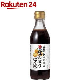 まるごとゆず果実 生しぼりぽん酢(270ml)