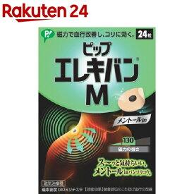 ピップ エレキバン M(24粒)【ピップ エレキバン】