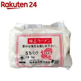 純正ラーメン(5食入)【イチオシ】
