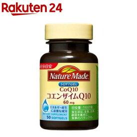 ネイチャーメイド コエンザイムQ10(50粒入)【イチオシ】【ネイチャーメイド(Nature Made)】