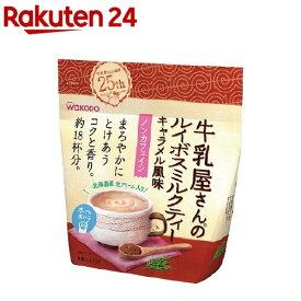 和光堂 牛乳屋さんシリーズ ルイボスミルクティー キャラメル味(220g)【牛乳屋さんシリーズ】