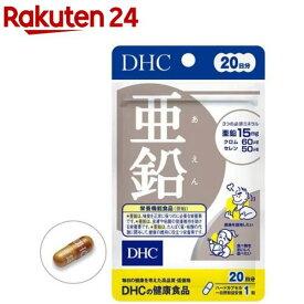 DHC 亜鉛 20日(20粒)【DHC サプリメント】