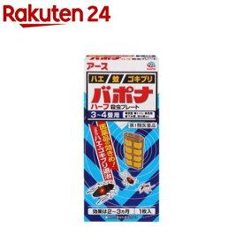 【第1類医薬品】バポナ ハーフ 殺虫プレート(1枚入)【inse_1】【バポナ】