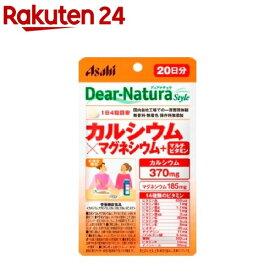 ディアナチュラスタイル カルシウム*マグネシウム+マルチビタミン 20日(80粒)【Dear-Natura(ディアナチュラ)】