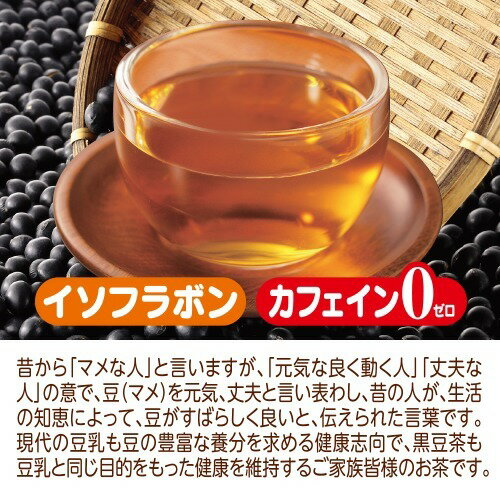 山本漢方黒豆茶100%