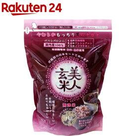 美人玄米 無洗米(1kg)
