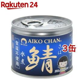 美味しい鯖水煮 食塩不使用(190g*3コセット)【伊藤食品】[さば]