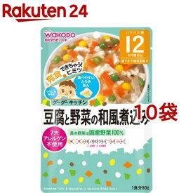 和光堂 グーグーキッチン 豆腐と野菜の和風煮込み 12ヵ月〜(80g*10コセット)【wako11ki】【グーグーキッチン】