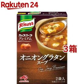 クノール カップスーププレミアム オニオングラタンスープ(2袋入*3コセット)【クノール】