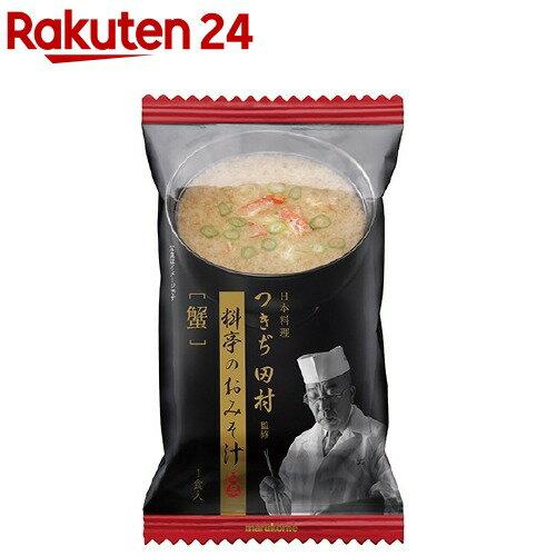 つきぢ田村監修 料亭のおみそ汁 蟹(1食入)