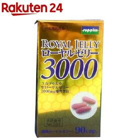 ローヤルゼリー3000(447mg*90粒)【サプリックス】