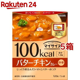 マイサイズ バターチキンカレー(120g*5コセット)【マイサイズ】