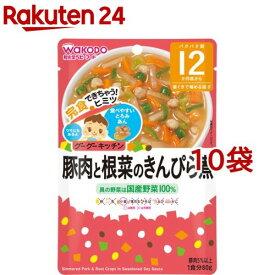 和光堂 グーグーキッチン 豚肉と根菜のきんぴら煮 12ヵ月〜(80g*10コセット)【wako11ki】【グーグーキッチン】