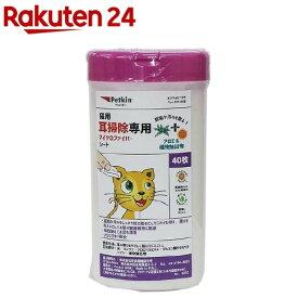 ペットキン 耳掃除専用 マイクロファイバーシート 猫用(40枚入)【ペットキン】
