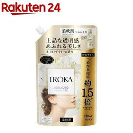 フレア フレグランス IROKA 柔軟剤 Naked エアリーリリーの香り つめかえ 大サイズ(710ml)【3grp-1all】【フレア フレグランス】[イロカ 抗菌 防臭 つめかえ 詰替 液体]