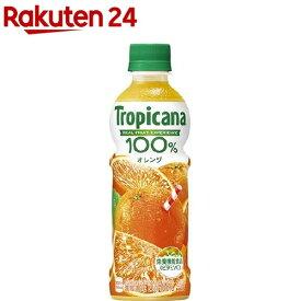 トロピカーナ100%ジュース オレンジ(330ml*24本入)【トロピカーナ】