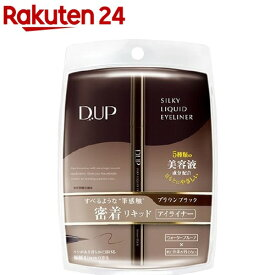 ディーアップ(D.U.P) シルキーリキッドアイライナーWP ブラウンブラック(1本入)【ディーアップ(D.U.P)】