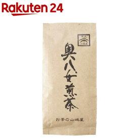 八女茶匠山城屋 奥八女煎茶(200g)【zaikomen_03】