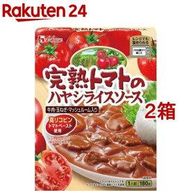 ハウス レトルト 完熟トマトのハヤシライスソース(180g*2箱セット)【完熟トマトのハヤシライス】