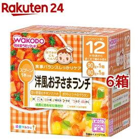 栄養マルシェ 洋風お子さまランチ(6箱セット)【栄養マルシェ】