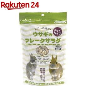 ウサギのフレークサラダ(400g)