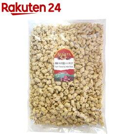 アリサン 有機ジャックの豆ミート チャンク(1kg)【アリサン】