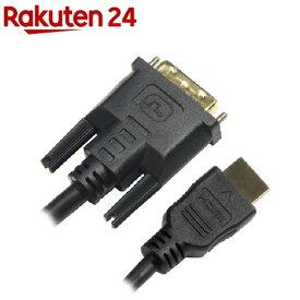 ホーリック DVI-HDMI変換ケーブル ブラック DVI20-312BK(1コ入)