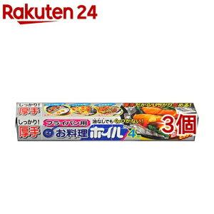 厚手フライパン用お料理ホイル 25cm*4m(1巻*3コセット)