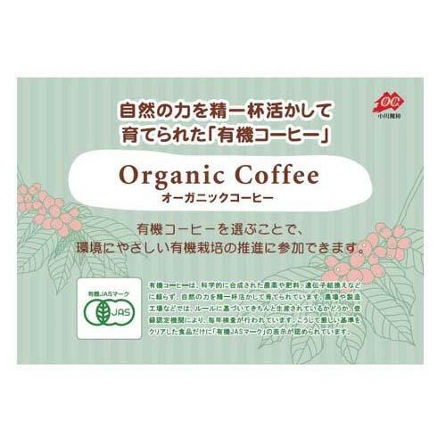 小川珈琲店有機珈琲コレクションドリップコーヒー
