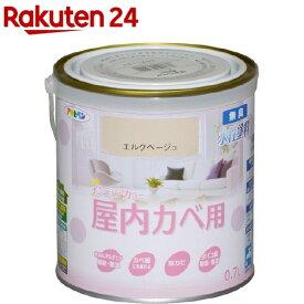 アサヒペン インテリアカラー 屋内カベ用 エルクベージュ(0.7L)【アサヒペン】
