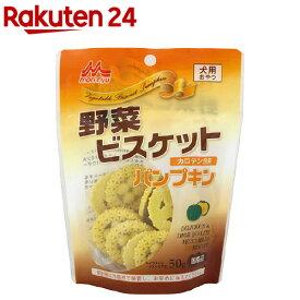 森乳サンワールド ワンラック 野菜ビスケット パンプキン(50g)【ワンラック(ONELAC)】