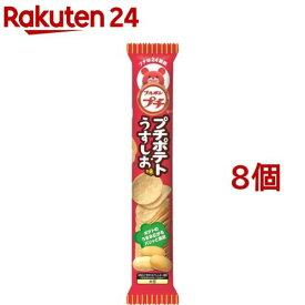ブルボン プチポテト うすしお味(45g*8コセット)【ブルボン プチシリーズ】