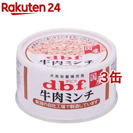 デビフ 牛肉ミンチ(65g*3コセット)【デビフ(d.b.f)】[ドッグフード]