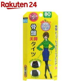 女の欲望 骨盤美脚タイツ 80デニール ブラック M〜Lサイズ(1枚)【女の欲望】